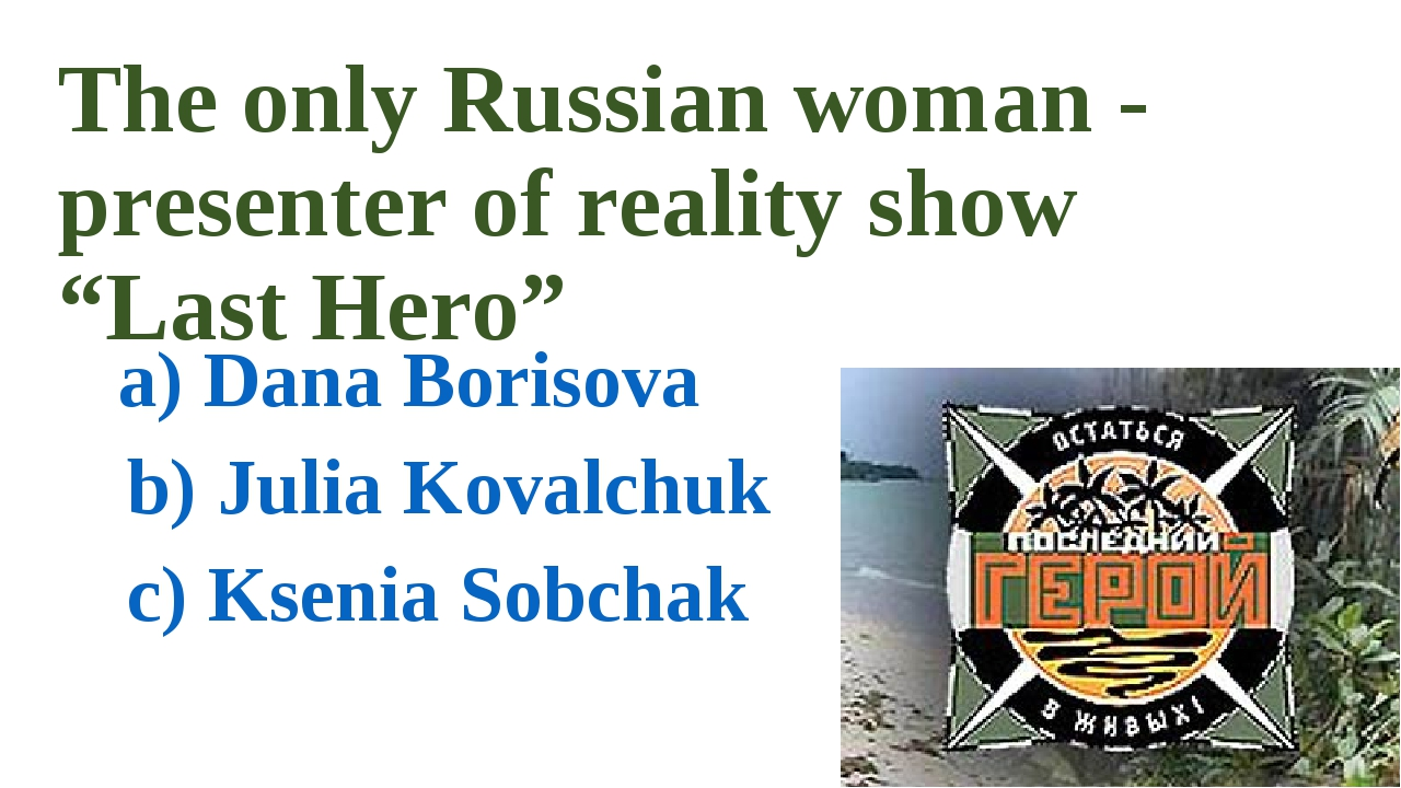 "The only Russian woman - presenter of reality show ""Last Hero"" a) Dana Boriso..."