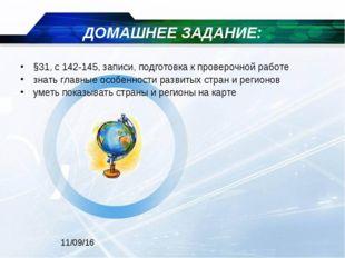 ДОМАШНЕЕ ЗАДАНИЕ: §31, с 142-145, записи, подготовка к проверочной работе зна