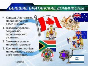 БЫВШИЕ БРИТАНСКИЕ ДОМИНИОНЫ Канада, Австралия, Новая Зеландия, ЮАР, Израиль.