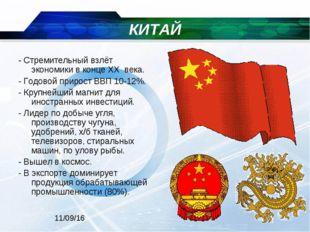 КИТАЙ - Стремительный взлёт экономики в конце XX века. - Годовой прирост ВВП