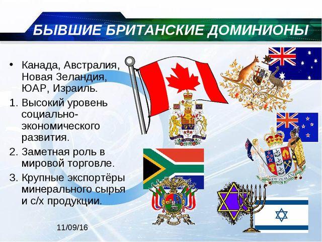 БЫВШИЕ БРИТАНСКИЕ ДОМИНИОНЫ Канада, Австралия, Новая Зеландия, ЮАР, Израиль....