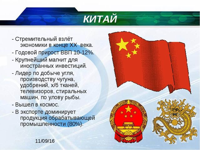 КИТАЙ - Стремительный взлёт экономики в конце XX века. - Годовой прирост ВВП...