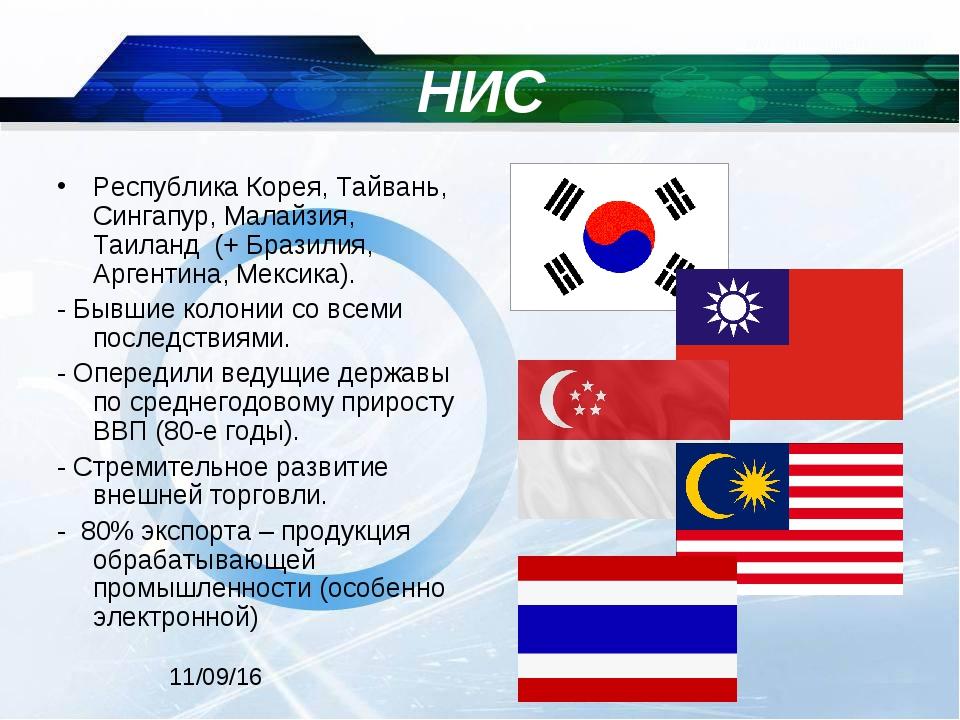 НИС Республика Корея, Тайвань, Сингапур, Малайзия, Таиланд (+ Бразилия, Арген...