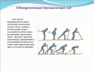 Одновременный двухшажный ход Этот способ передвижения на лыжах используются н
