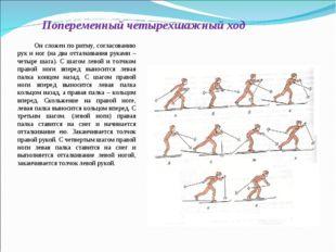 Попеременный четырехшажный ход Он сложен по ритму, согласованию рук и ног (на