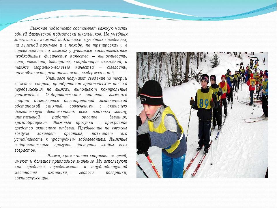 Лыжная подготовка составляет важную часть общей физической подготовки школьн...