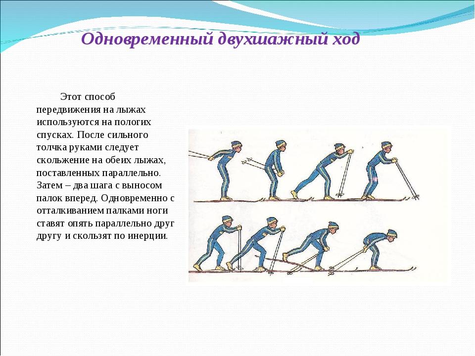 Одновременный двухшажный ход Этот способ передвижения на лыжах используются н...