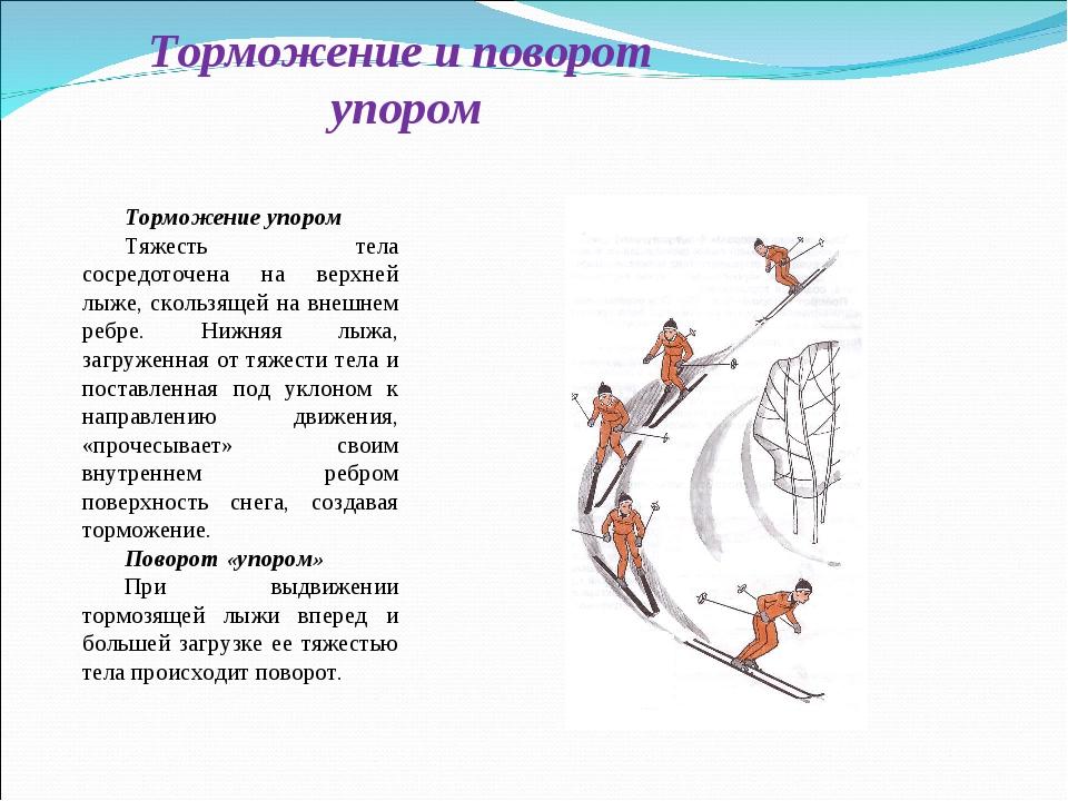 Торможение и поворот упором Торможение упором Тяжесть тела сосредоточена на в...
