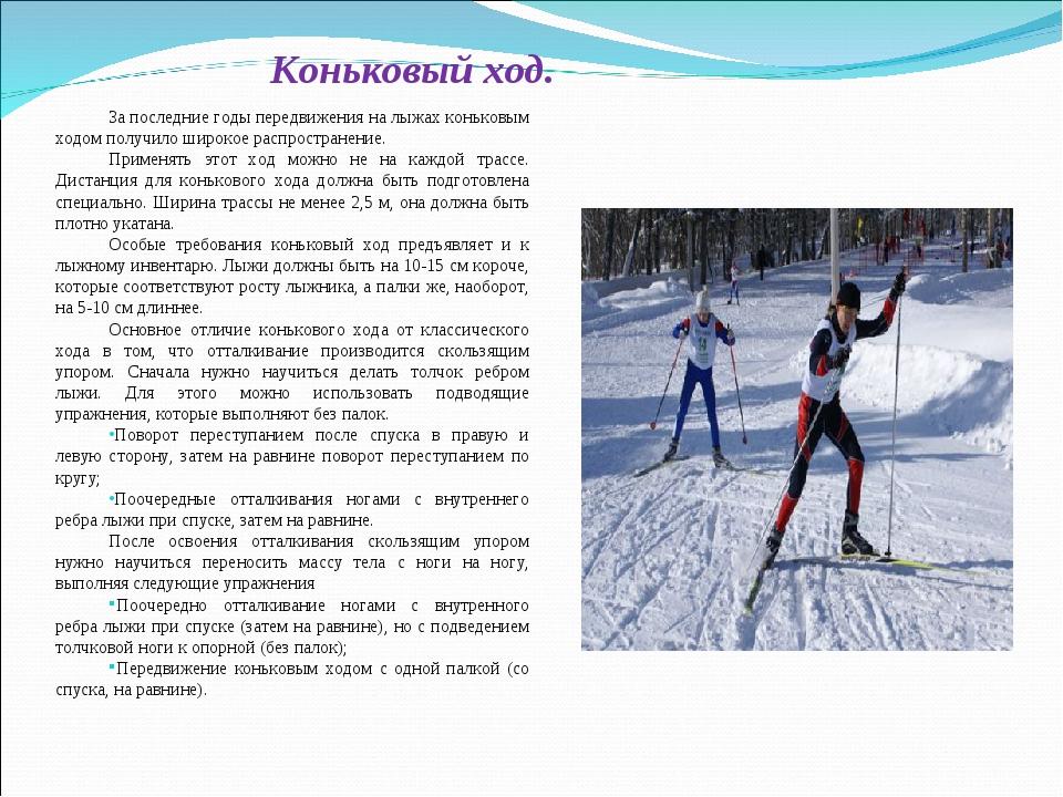 Коньковый ход. За последние годы передвижения на лыжах коньковым ходом получи...