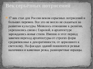 17 век стал для России веком серьезных потрясений и больших перемен. Все это