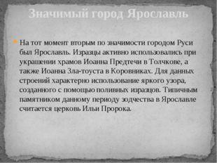 На тот момент вторым по значимости городом Руси был Ярославль. Изразцы активн