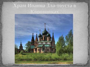 Храм Иоанна Златоуста в Коровниках
