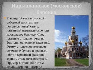 К концу 17 века в русской соборной архитектуре появился новый стиль, названны