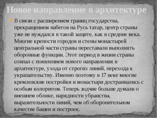 В связи с расширением границ государства, прекращением набегов на Русь татар,