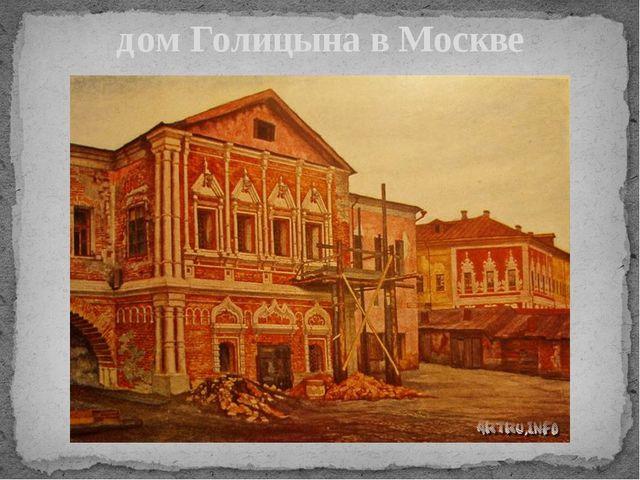 дом Голицына в Москве