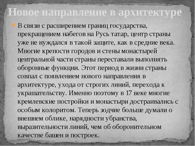 В связи с расширением границ государства, прекращением набегов на Русь татар,...