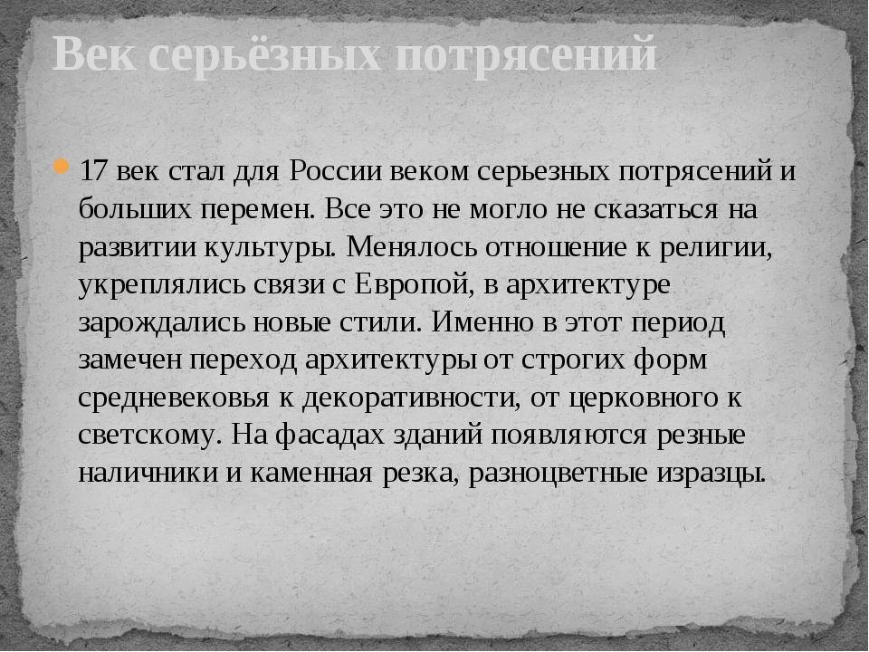 17 век стал для России веком серьезных потрясений и больших перемен. Все это...