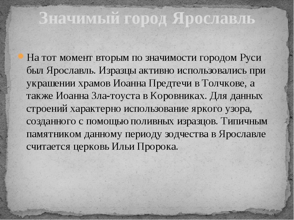 На тот момент вторым по значимости городом Руси был Ярославль. Изразцы активн...
