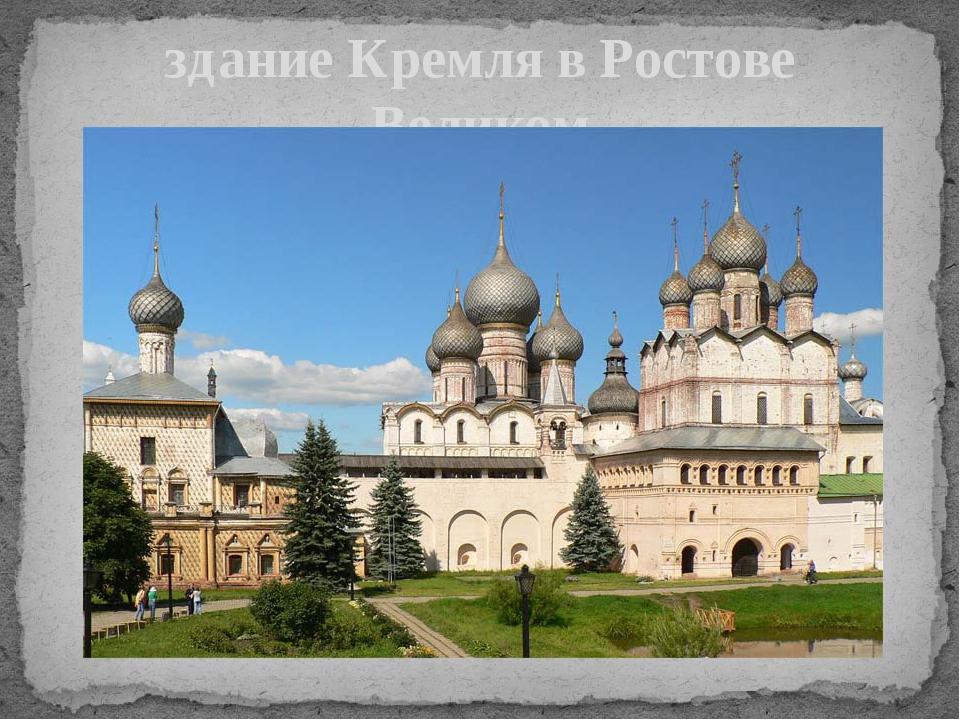 здание Кремля в Ростове Великом