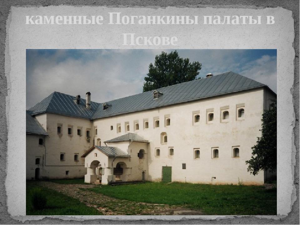 каменные Поганкины палаты в Пскове