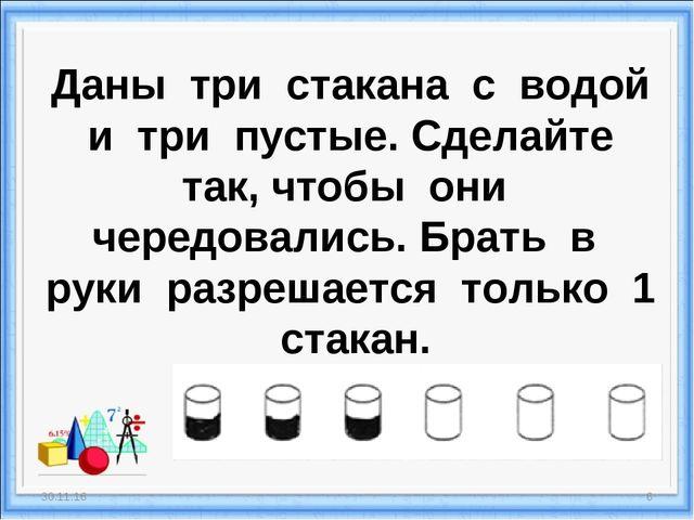 Даны три стакана с водой и три пустые. Сделайте так, чтобы они чередовались....