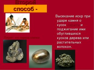Второй способ - Высекание искр при ударе камня о кусок пирита и поджигание им