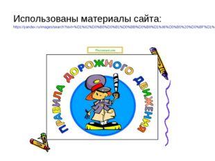 Использованы материалы сайта: https://yandex.ru/images/search?text=%D1%82%D0%