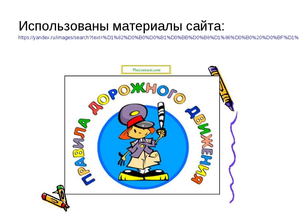 Использованы материалы сайта: https://yandex.ru/images/search?text=%D1%82%D0%...