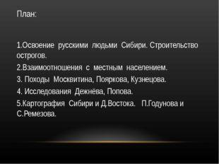 План: 1.Освоение русскими людьми Сибири. Строительство острогов. 2.Взаимоотно