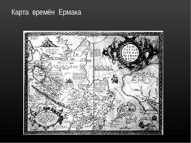 Карта времён Ермака
