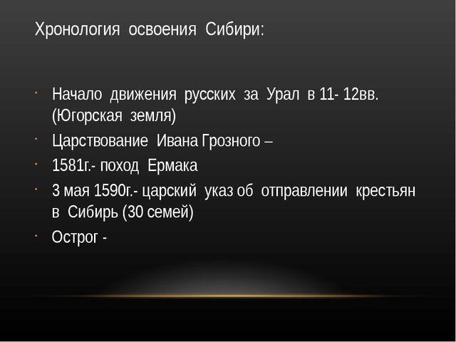 Хронология освоения Сибири: Начало движения русских за Урал в 11- 12вв.(Югорс...