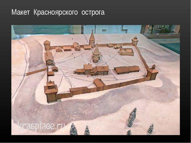 Макет Красноярского острога