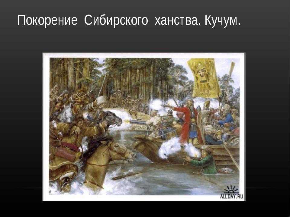 Покорение Сибирского ханства. Кучум.