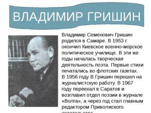ВЛАДИМИР ГРИШИН Владимир Семенович Гришин родился в Самаре. В 1953 г. окончил