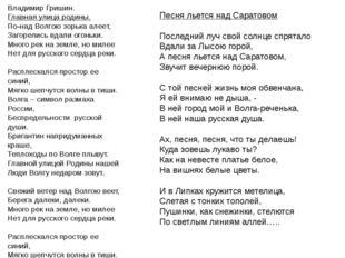 Владимир Гришин. Главная улица родины. По-над Волгою зорька алеет, Загорелис