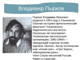 Владимир Пырков Пырков Владимир Иванович родился в 1953 году в Ульяновске. Ок