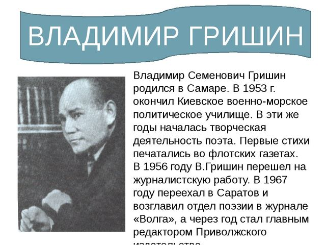 ВЛАДИМИР ГРИШИН Владимир Семенович Гришин родился в Самаре. В 1953 г. окончил...