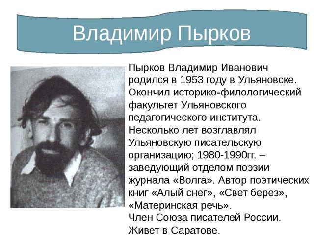 Владимир Пырков Пырков Владимир Иванович родился в 1953 году в Ульяновске. Ок...