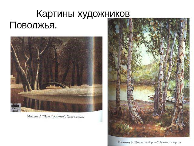 Картины художников Поволжья.