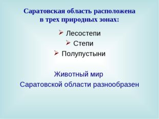 Саратовская область расположена в трех природных зонах: Лесостепи Степи Полуп