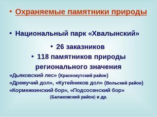 Охраняемые памятники природы Национальный парк «Хвалынский» 26 заказников 118