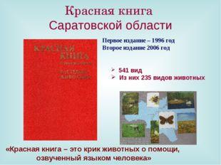 Красная книга Саратовской области Первое издание – 1996 год Второе издание 20