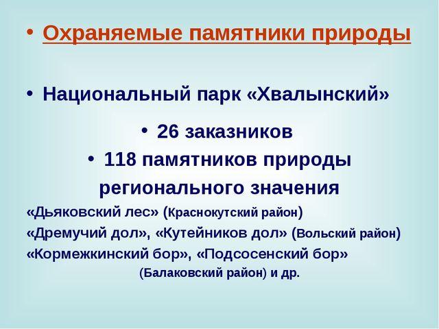 Охраняемые памятники природы Национальный парк «Хвалынский» 26 заказников 118...