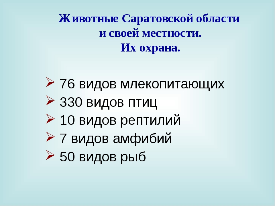 Животные Саратовской области и своей местности. Их охрана. 76 видов млекопита...