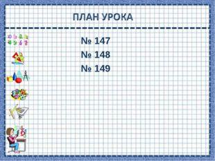 № 147 № 148 № 149