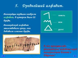 Древнейший алфавит. гимель мем далет Финикийцы первыми изобрели алфавит, в ко