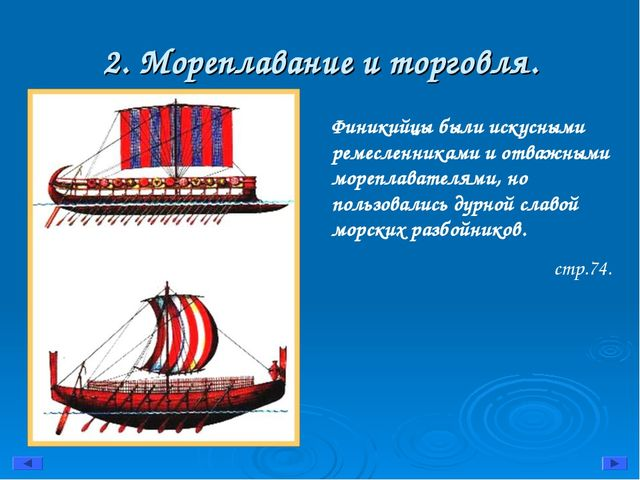 2. Мореплавание и торговля. Финикийцы были искусными ремесленниками и отважны...