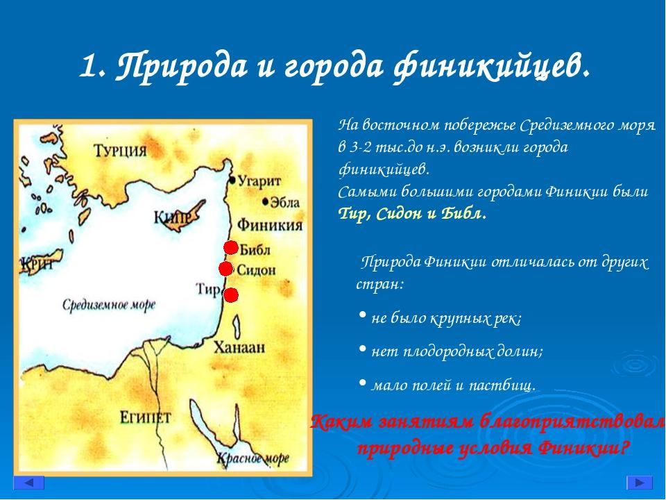 1. Природа и города финикийцев. Природа Финикии отличалась от других стран: н...