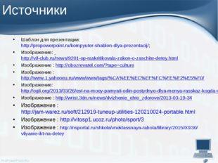 Источники Шаблон для презентации: http://propowerpoint.ru/kompyuter-shablon-d