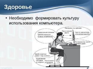 Здоровье Необходимо формировать культуру использования компьютера. ProPowerPo